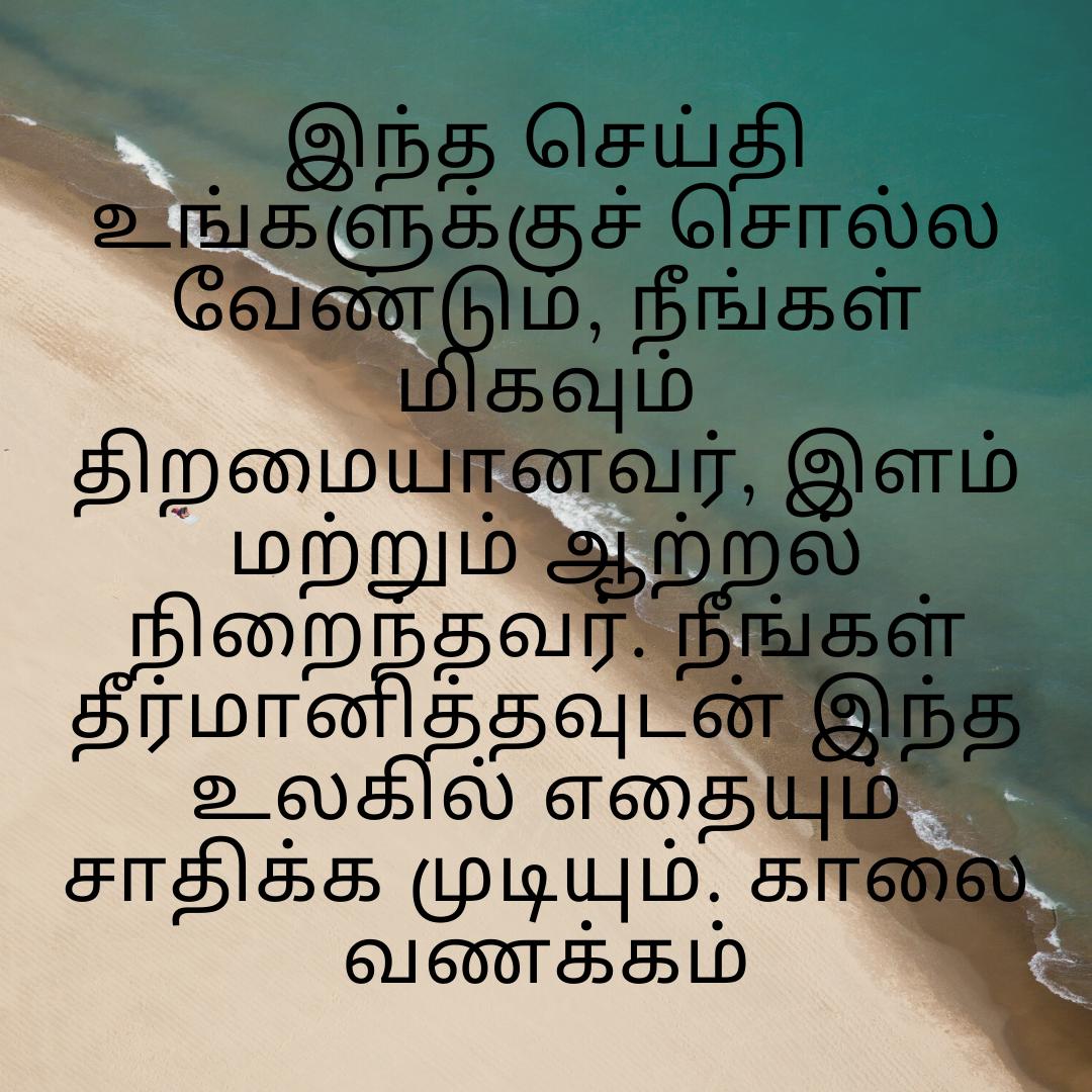 Best Good Morning Tamil Images Machen Sie Ihren Tag Guten Morgen Tamil Kavithai Bilder Downlo Romantic Good Morning Sms Good Morning Quotes Morning Quotes