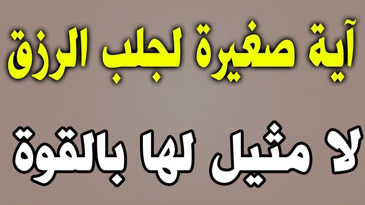 اية عظيمة واحدة من القرآن الكريم تجلب لك الرزق والبركة في المال Learn Quran Quran Quotes Inspirational Islamic Phrases