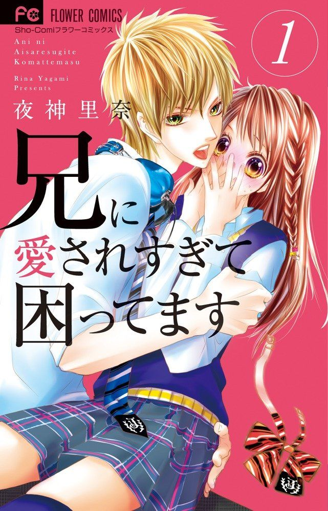 Tienda cataloga al Manga de Ani ni Aisaresugite