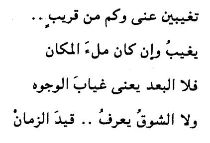 فلآ البعد يعني غيآب الوجوه ولآ الشوق يعرف قيد الزماااان Quotes Arabic Quotes Arabic Words