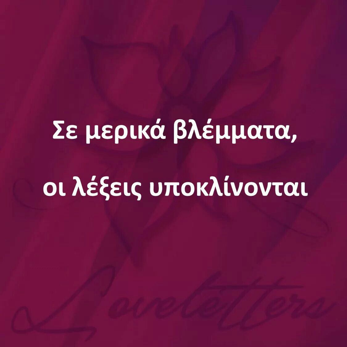 Pin By Katerina Syrigou On Diafora Poihmatakia Greek Quotes True Words Words