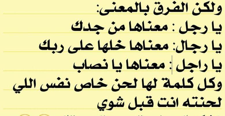 نكت تموت من الضحك مكتوبة وباقة من طرائف العرب Arabic Calligraphy