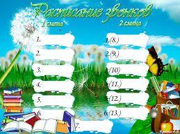 Картинки по запросу распечатать расписание уроков | Картинки