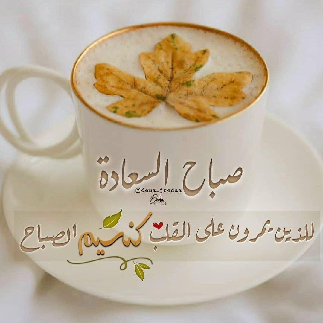 Pin By Aboodi Kassem On صباح الخير Good Morning Greetings Good Morning Beautiful Good Morning Messages
