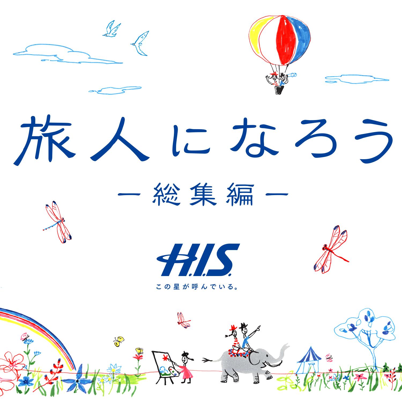 H.I.S. 旅人になろう ―総集編―。最高にドキドキできる幸せな時間が、旅にはある。H.I.S.は今、たくさんの人に「旅」に出てほしいとおもっている。ドキドキが終わらない旅をしよう。