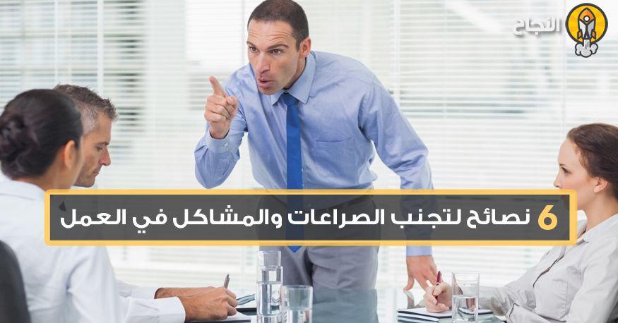 6 نصائح لتجنب الصراعات والمشاكل في العمل