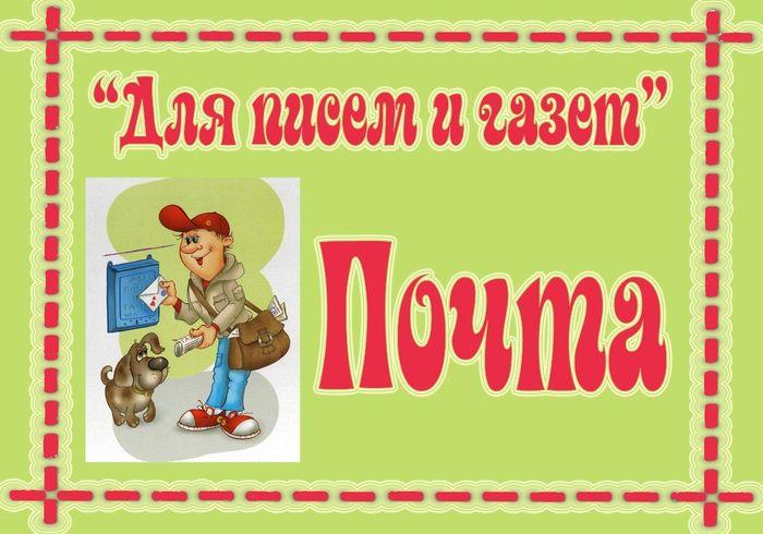 Картинки по запросу уголок именинника в детском саду ...