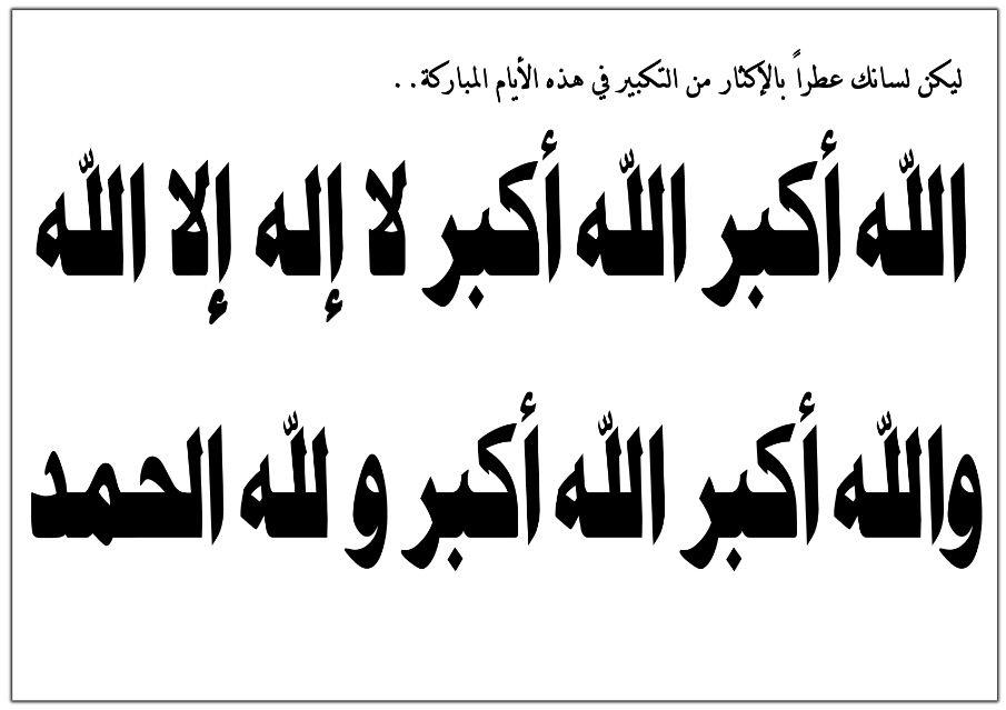 صفة التكبير في عشر ذي الحجة المشاغبين Arabic Calligraphy Calligraphy