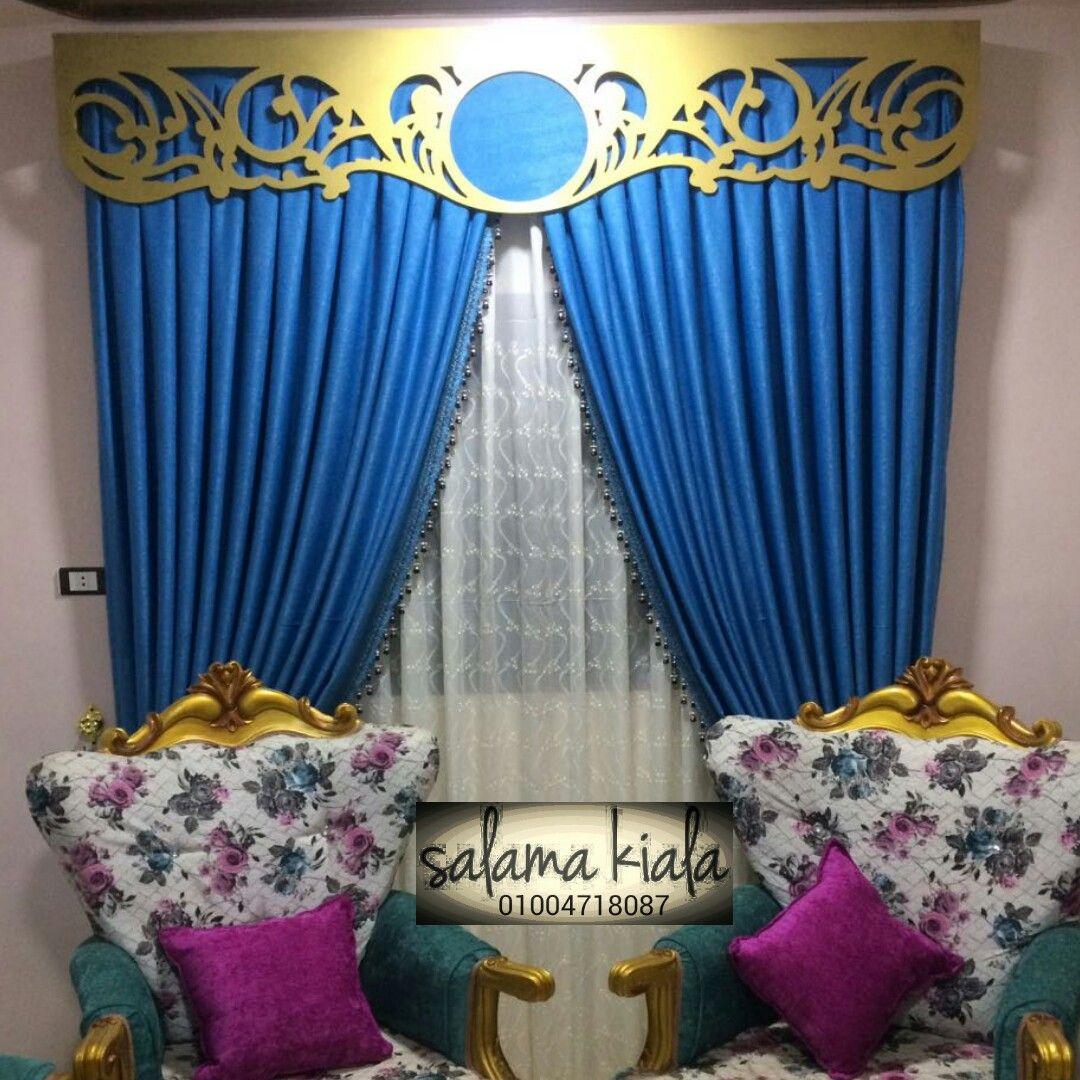 Pin By انامل بشرية On ستائر سلامة قيالة المصرى Egyptian Salama Kiala Curtains Decor Home Decor Home