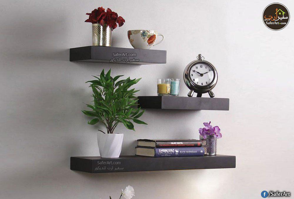 ارفف طائرة نظام تعليق مخفى سفير ارت للديكور Floating Shelves Shelves Decor