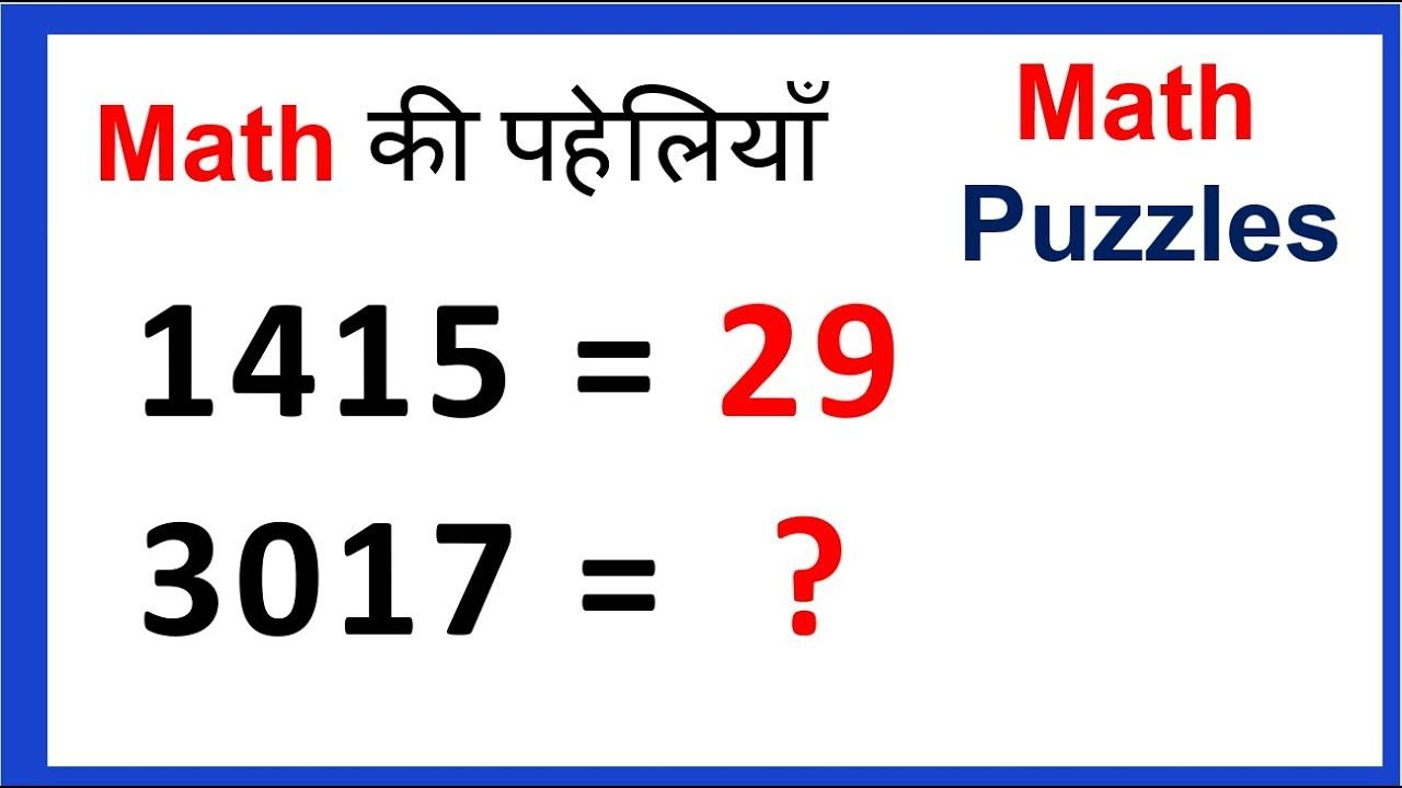 पहेलियाँ Common sense riddles, math puzzles paheli, in Hindi | Maths puzzles, Math riddles, Logic math