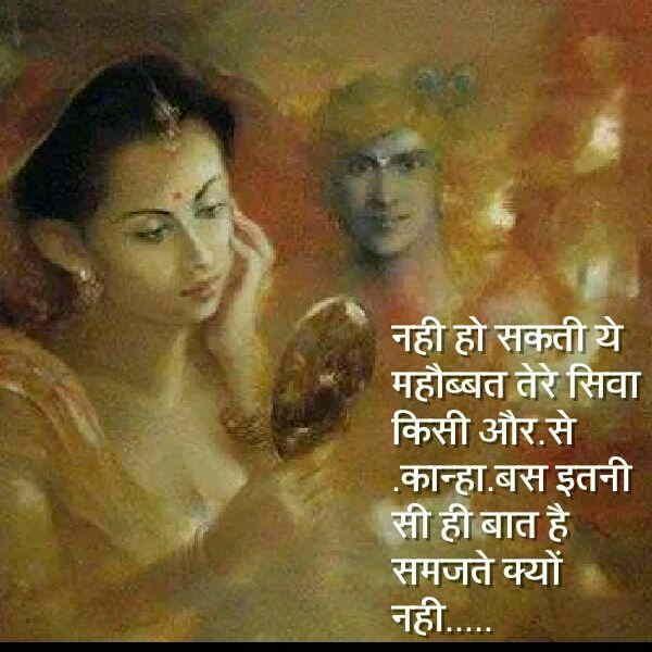 Radha Krishna Love Quotes (43)