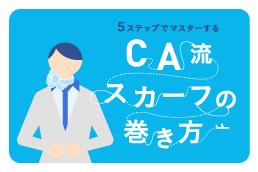 CA流スカーフの巻き方マニュアル