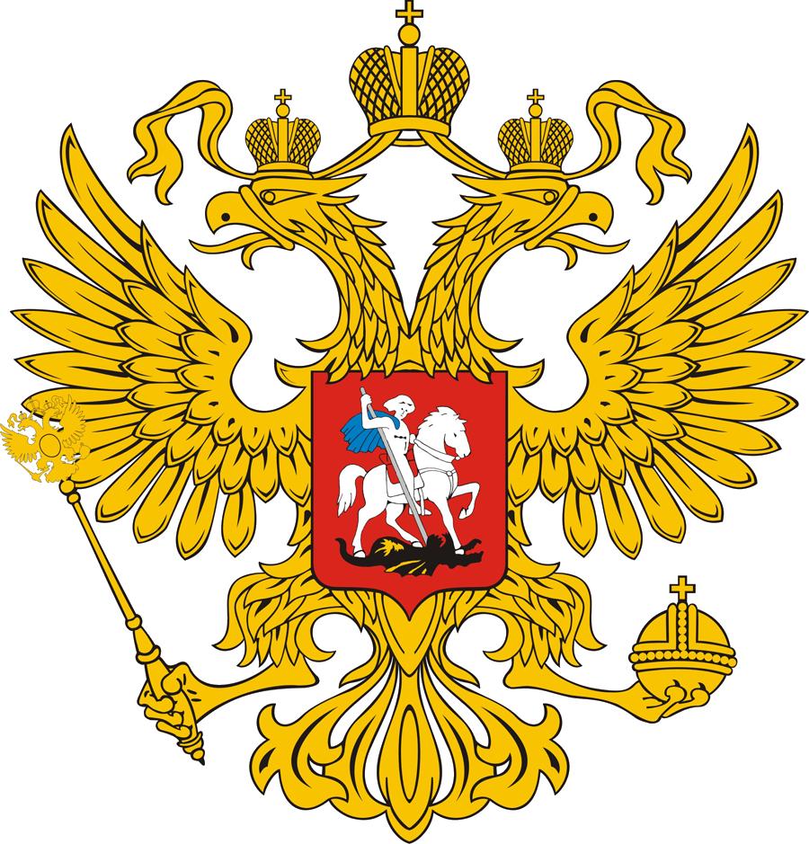 Поздравление, картинки с гербом россии