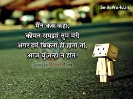 Image Result For Quotes On Patience In Hindi Life Pinterest