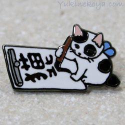 猫ピンズ書道