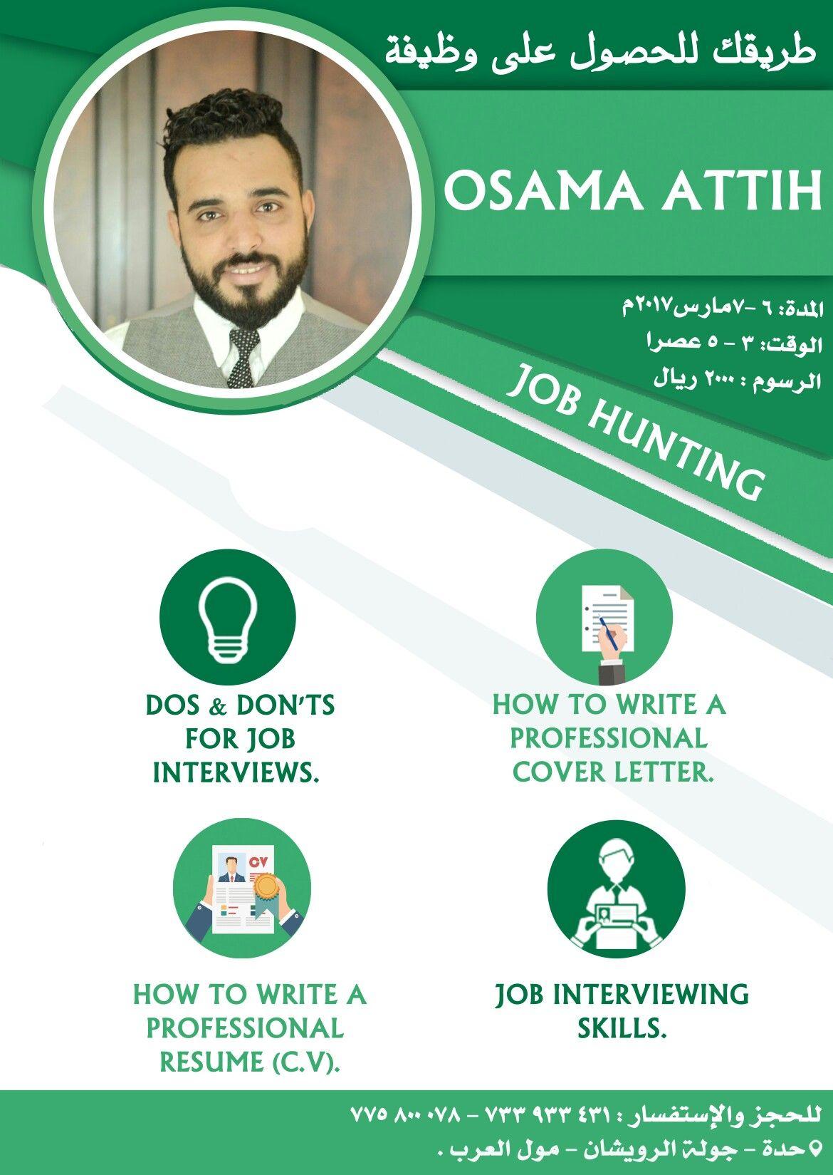تصميم اعلان البحث عن وظيفة Interview Skills Job Interview Professional Resume