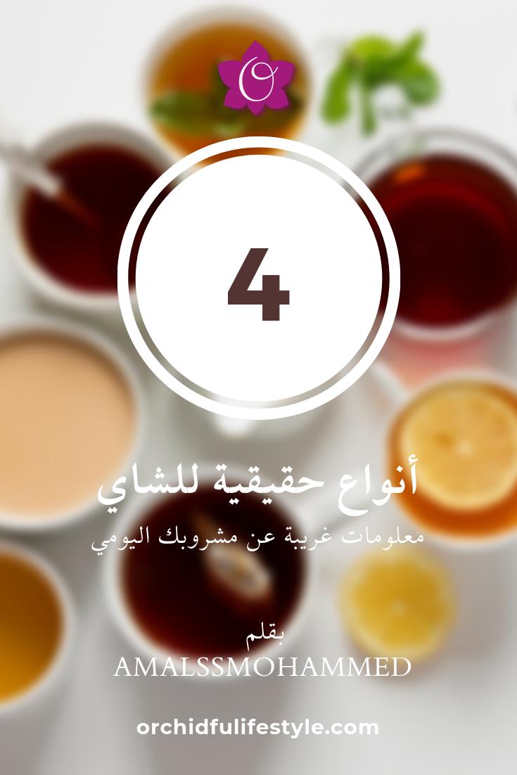 4 أنواع من الشاي حقيقية في العالم معلومات غريبة عن مشروبك اليومي Orchidfulifestyle Tea Light Candle Tea Lights Candlelight