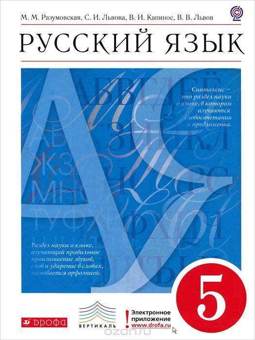 Гдз по русскому языку дюэю розенталь 10-11 класс