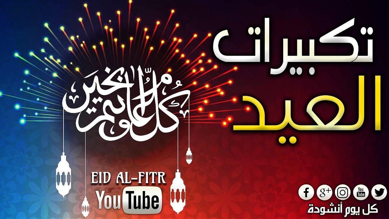 تكبيرات العيد ضع السماعات وتمتع بالتقنية الرهيبة 8d Youtube Neon Signs Eid Al Fitr