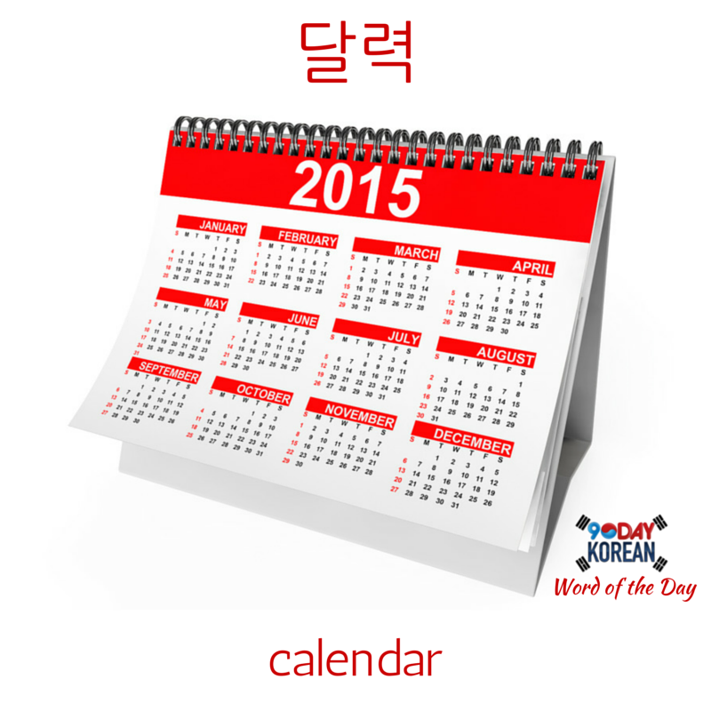 The act of turning or winding or folding around a. Today's #Korean Word of the Day is 달력 (calendar). # ...