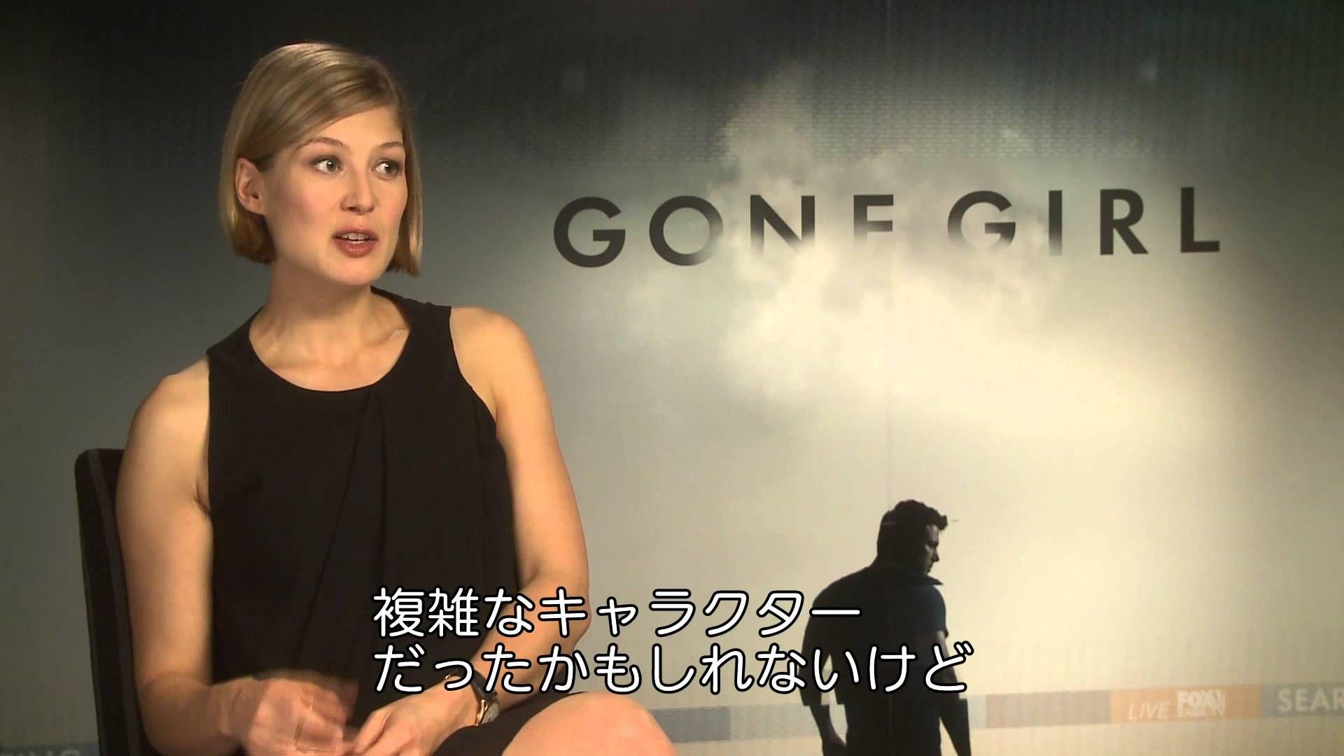 映画「ゴーン・ガール」インタビュー映像(ロザムンド・パイク ...