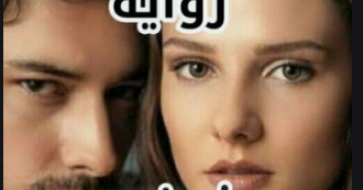 تحميل رواية راقصة الحانة Pdf نور زيزو Pdf Books Arabic Books Pdf Books Download