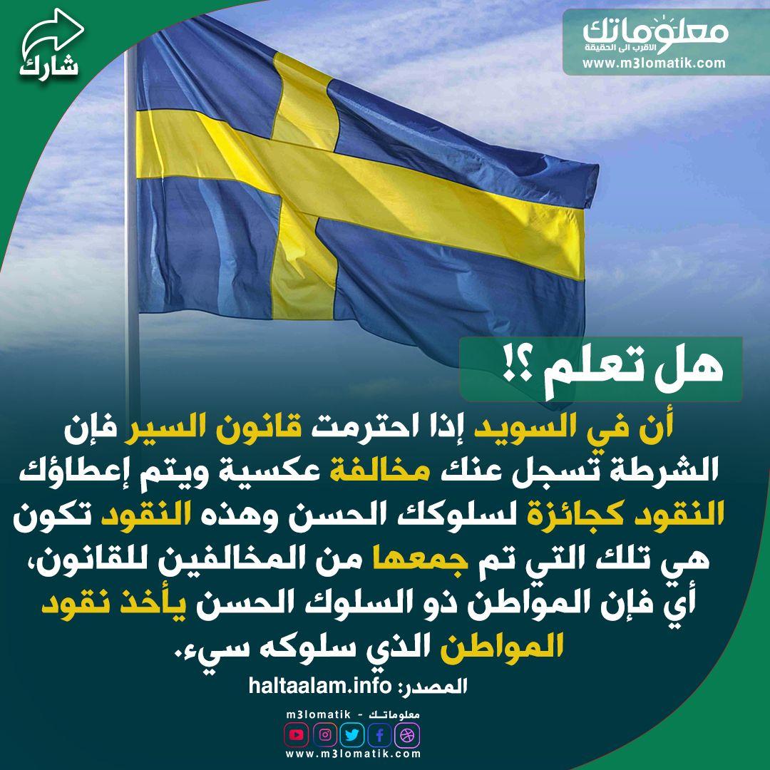 السويد Lockscreen Lockscreen Screenshot