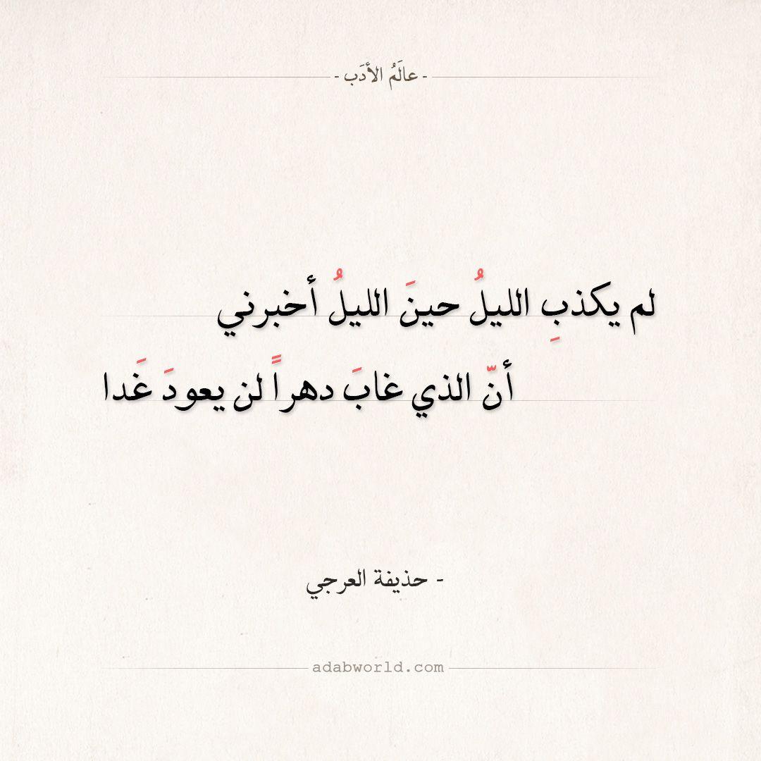 شعر حذيفة العرجي لم يكذب الليل حين الليل أخبرني عالم الأدب Quran Quotes Inspirational Wisdom Quotes Quran Quotes
