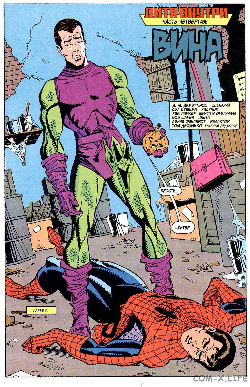 Читать Spectacular Spider-Man / Невероятный Человек-Паук ...