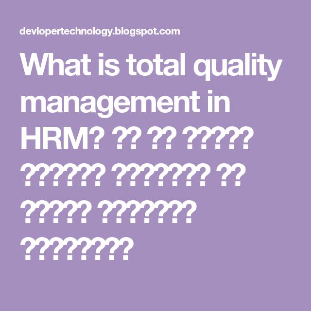What Is Total Quality Management In Hrm ما هي إدارة الجودة الشاملة في إدارة الموارد البشرية Management