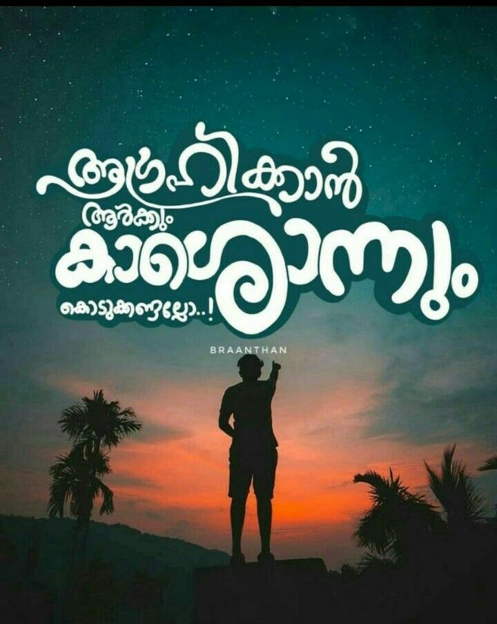 Malayalam Quote Malayalam Quotes Friend Love Quotes Love Quotes Wallpaper