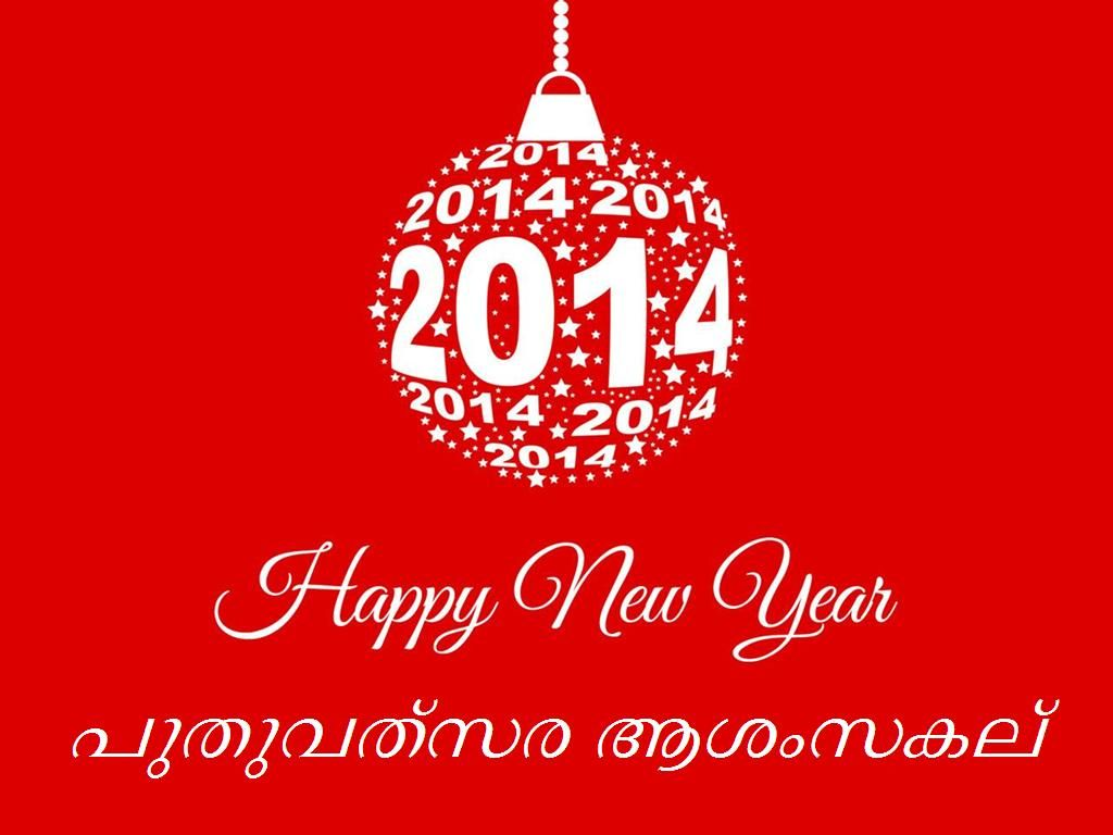 happy new year malayalam greetings puthuvatsara ashamsakal