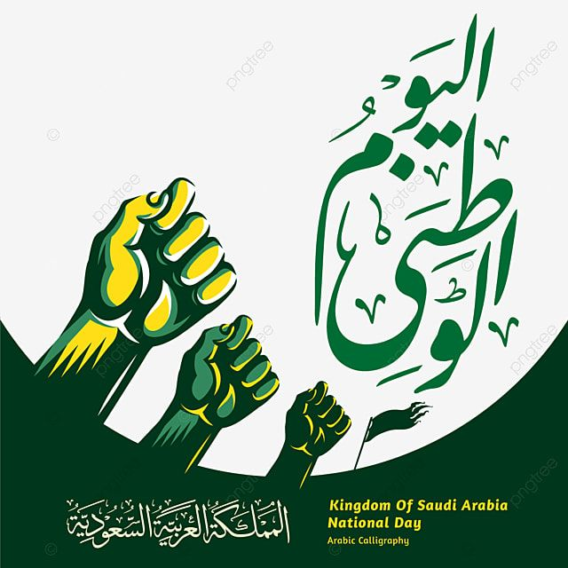 Happy Independence Saudi Arabia National Day Calligraphy Arms Raised Saudi National Day Saudi National Day V National Day Saudi Happy National Day National Day