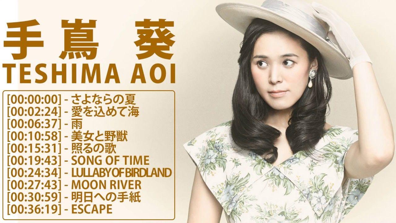 手嶌葵の最高の歌 best songs of teshima aoi teshima aoi greatest hits best songs songs hit songs