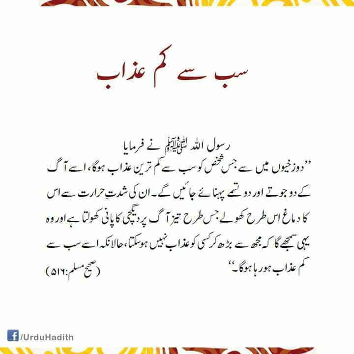 Hadith With Images Islamic Quotes Quotes