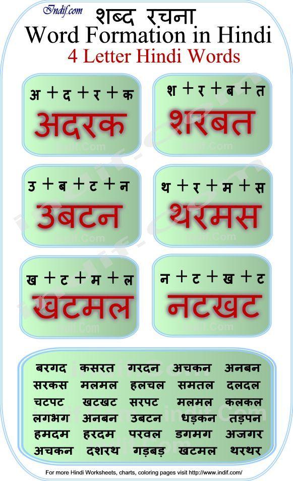 Read Hindi - 4 letter words | hindi reading | Pinterest