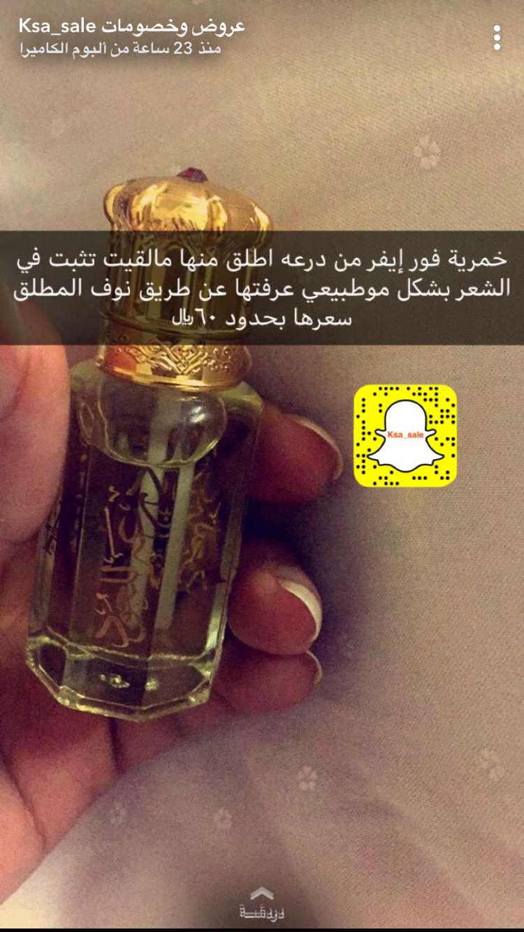 Pin By H On Perfumes عطور Hair Perfume Diy Hair Perfume Diy Perfume