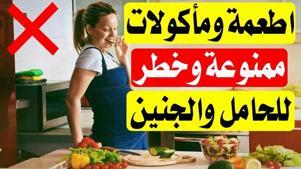 أطعمة ممنوعة على الحامل ويجب تجنبها فورا الاطعمة المضرة للجنين 2 Novelty Sign Playbill