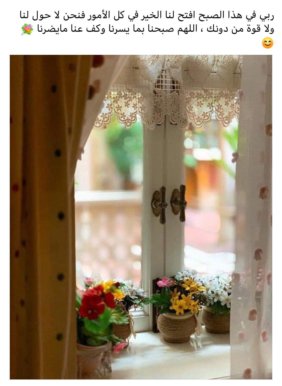 Pin By صورة و كلمة On صباح الخير Good Morning Table Decorations Home Decor Table