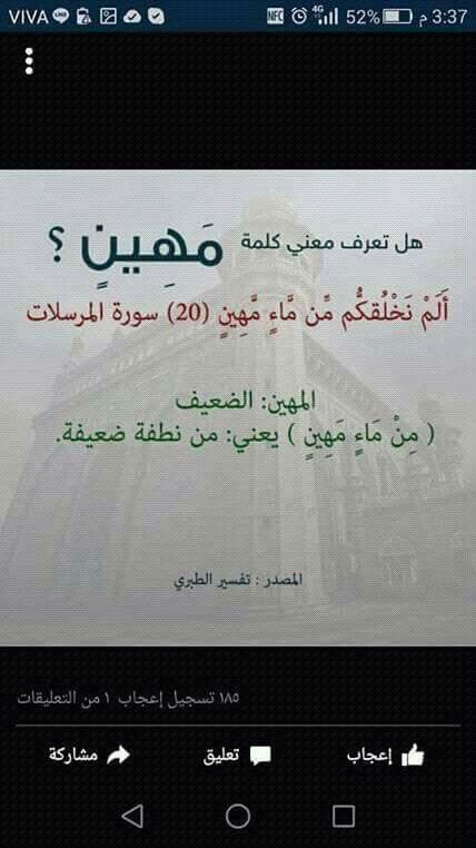معنی كلمة مهين Arabic Lessons Quotations Arabic Language