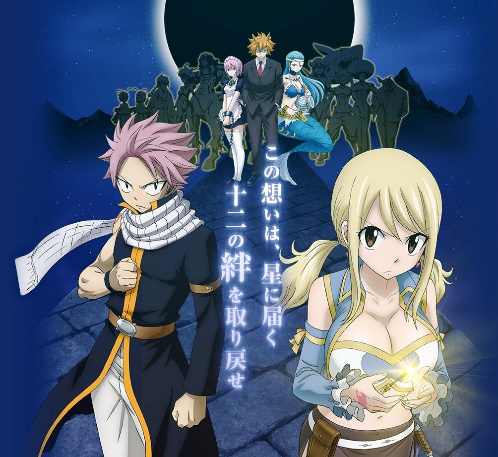"Eclipse project Celestial Spirit Arc "" Fairy Tail"