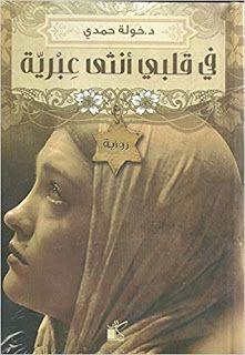 كتاب في قلبي أنثى عبرية تحميل pdf