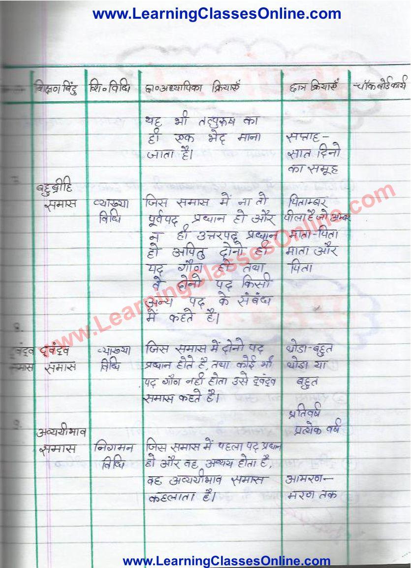 Hindi Grammar Lesson Plan In 2021 Grammar Lessons Grammar Lesson Plans Lesson [ 1153 x 835 Pixel ]