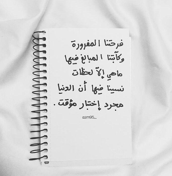 الدنيا Arabic Words Words Quotes