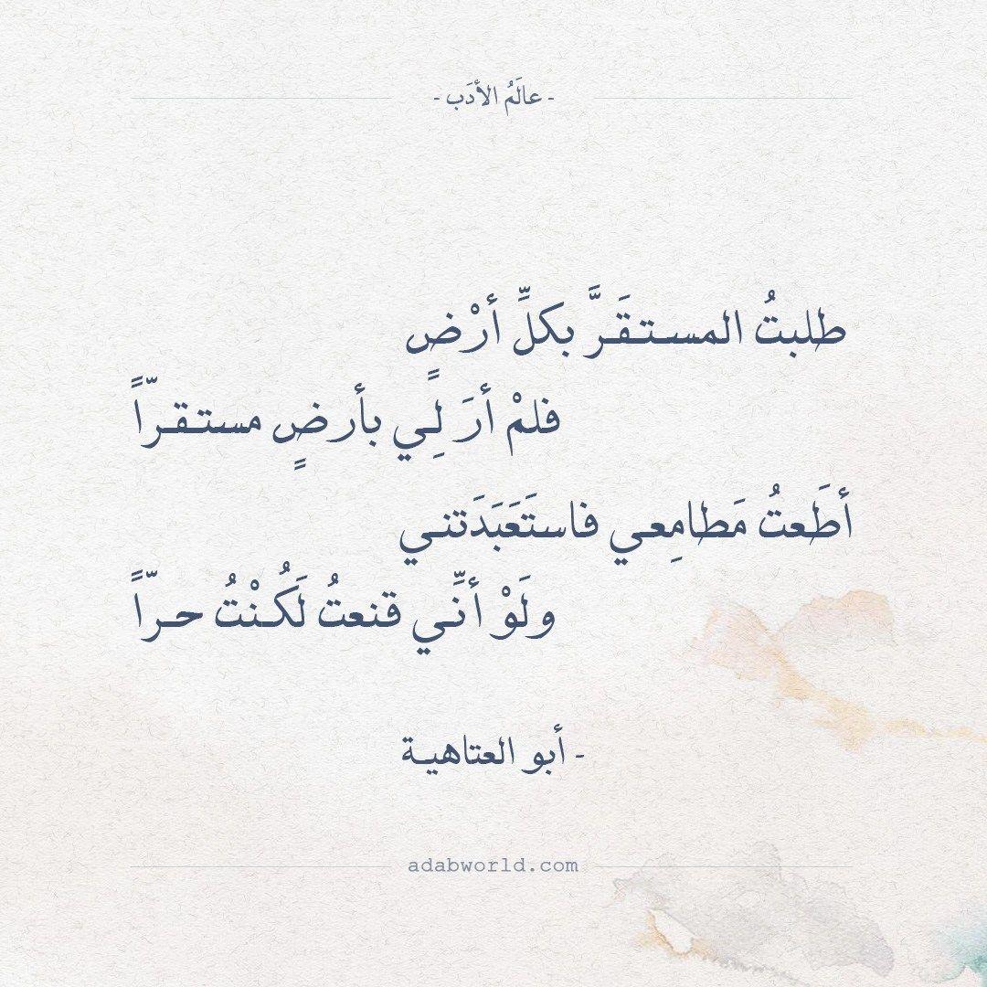 شعر أبو العتاهية يا ذا الذي اتخذ الزمان مطية عالم الأدب Islamic Quotes Words Quotes Writing Quotes