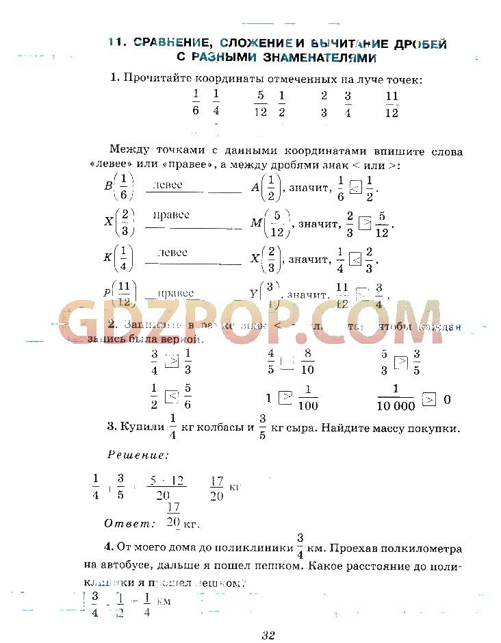 Тесты по обж 11 класс с ответами скачать бесплатно