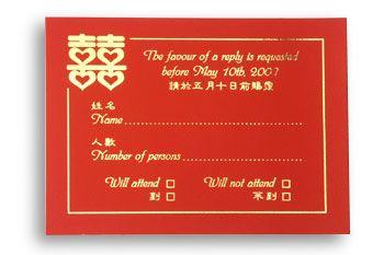 Chinese Wedding Invitation Card Chinese Invitation Wedding Wedding Invitation Uniq Chinese Wedding Invitation Wedding Invitations Wedding Invitation Verses