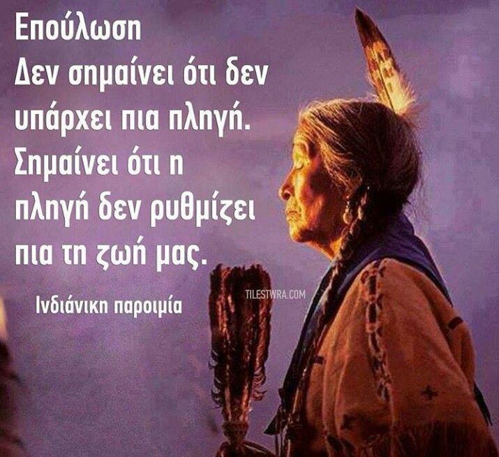 Επούλωση...healing does not mean you are no longer sore, it means that the pain does not regulate or control your life,... you realise you are free.....PTL