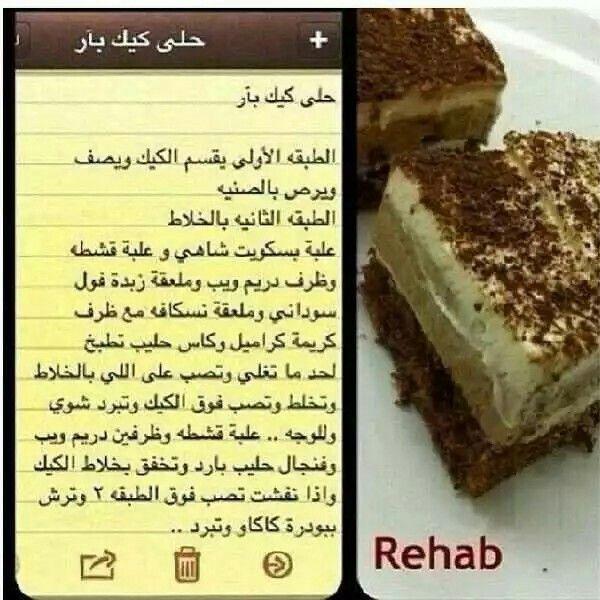 وصفات حلويات حلا كيك تشيز وصفة حلو Arabian Food Food Desserts